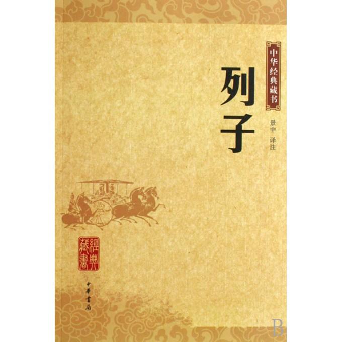 列子/中华经典藏书