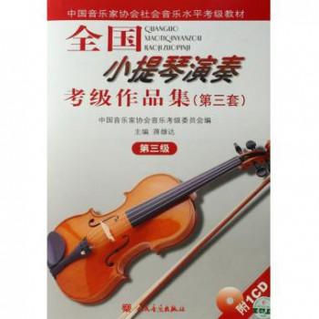 全国小提琴演奏考级作品集(附光盘第3套第3级中国音乐家协会社会音乐水平考级教材)