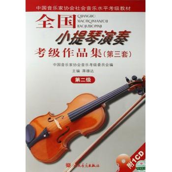 全国小提琴演奏考级作品集(附光盘第3套第2级中国音乐家协会社会音乐水平考级教材)