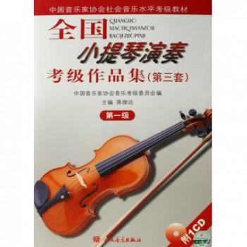 全国小提琴演奏考级作品集(附光盘第3套**级中国音乐家协会社会音乐水平考级教材)