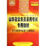 山东省公务员录用考试专用教材(行政职业能力测验2008新版)