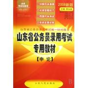 山东省公务员录用考试专用教材(申论2008新版)