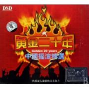 CD-DSD黄金二十年中国摇滚精选(3碟装)