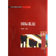 国际私法(21世纪法律教育互动教材)/继续教育系列