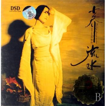 CD-DSD乔维怡小乔流水