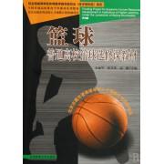 篮球(普通高校篮球选修课教材)