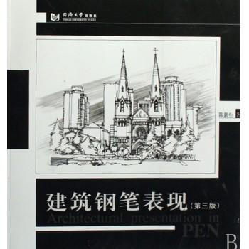建筑钢笔表现(第3版)