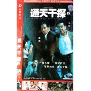 DVD通天干探<上>纸袋简装(3碟装)