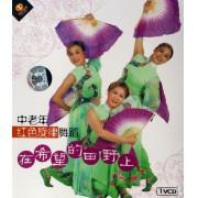 VCD中老年红色旋律舞蹈(在希望的田野上)