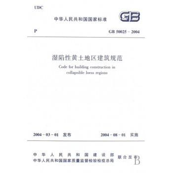 湿陷性黄土地区建筑规范(GB50025-2004)/中华人民共和国国家标准