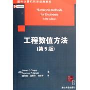 工程数值方法(第5版国外计算机科学经典教材)