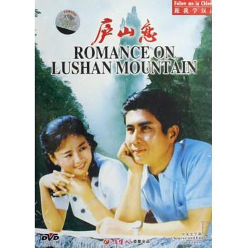 DVD庐山恋(跟我学汉语)