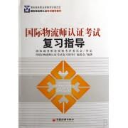 国际物流师认证考试复习指导(国际物流师认证培训辅导教材)