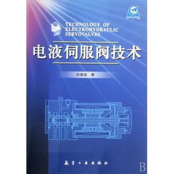 电液伺服阀技术