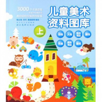 儿童美术资料图库(上)