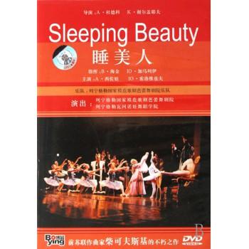DVD芭蕾舞剧睡美人