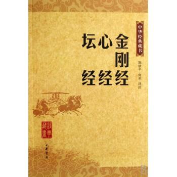 金刚经心经坛经/中华经典藏书