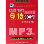 CD-R-MP3无师自通日语900句(附书)