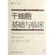 干细胞基础与临床
