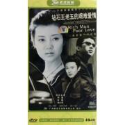 DVD钻石王老五的艰难爱情(4碟装)
