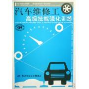 汽车维修工高级技能强化训练(职业技能培训教材)