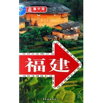 福建/走遍中国