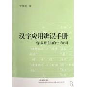 汉字应用辨误手册(容易用错的字和词)