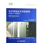 思科网络技术学院教程(附光盘CCNA4广域网技术)