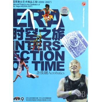DVD-9杂技剧ERA-时空之旅