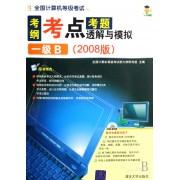 一级B(附光盘2008版)/全国计算机等级考试考纲考点考题透解与模拟
