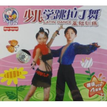 VCD少儿学跳拉丁舞基础训练<小宝贝>(4碟装)