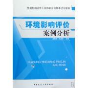 环境影响评价案例分析(环境影响评价工程师职业资格考试习题集)