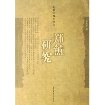 郑簠研究/美术学博士论丛