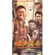 DVD-9士兵突击<经济版>(4碟装)