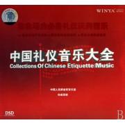 CD-DSD中国礼仪音乐大全