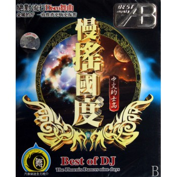 CD慢摇国度中文的士高(2碟装)