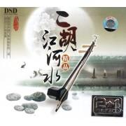 CD-DSD二胡精品江河水(3碟装)