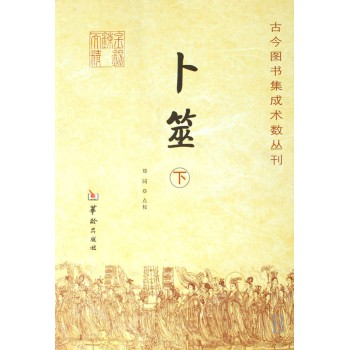 卜筮(上下)/古今图书集成术数丛刊