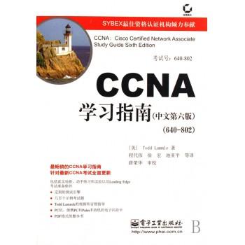 CCNA学习指南(中文第6版640-802)