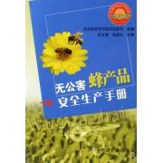 无公害蜂产品安全生产手册/无公害农产品安全生产手册丛书
