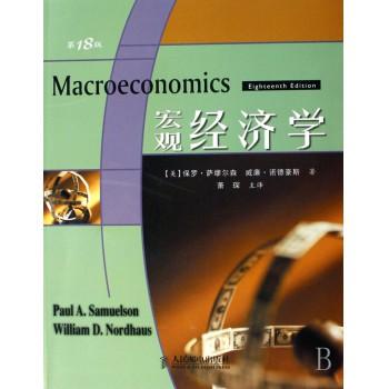 宏观经济学(**8版)