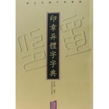 印章异体字字典(书法异体字典类编)