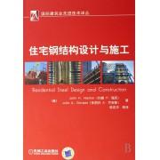 住宅钢结构设计与施工/国际建筑业先进技术译丛