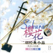 CD樱花(二胡经典小品民乐小合奏)