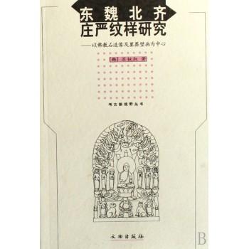 东魏北齐庄严纹样研究--以佛教石造像及墓葬壁画为中心/考古新视野丛书
