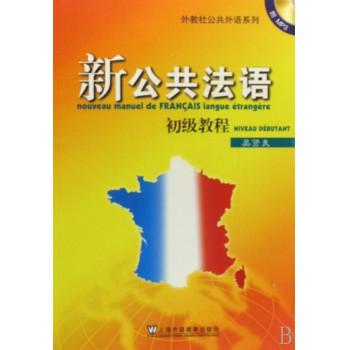 新公共法语(附光盘初级教程)/外教社公共外语系列