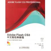 Adobe Flash CS3中文版经典教程(附光盘)