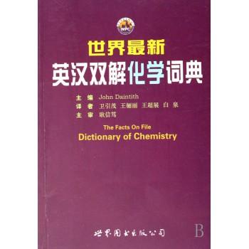 世界*新英汉双解化学词典
