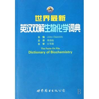 世界*新英汉双解生物化学词典