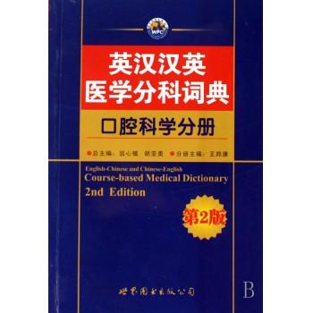 英汉汉英医学分科词典(口腔科学分册)